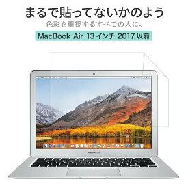 旧 Macbook Air 13.3インチ (2017年以前) 保護フィルム まるで貼ってないかのように美しい 超透明 極低反射 SAR 13.3 画面 ノートPC ノートパソコン フィルム