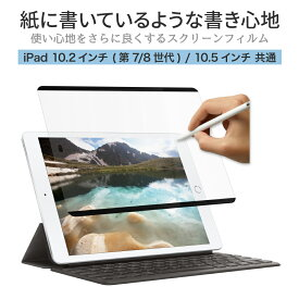 PaperSense iPad 10.2インチ (第7/8世代) / 10.5インチ 紙に書いているようなフリクションの ペーパーセンスフィルム 反射防止 マグネット 簡単装着
