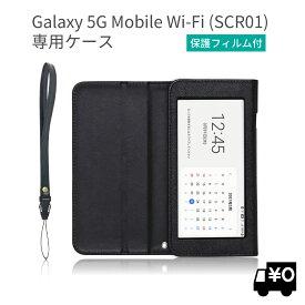 Galaxy Mobile Wi-Fi SCR01 モバイルルーター ケース 保護フィルム 付 au / UQ mobile