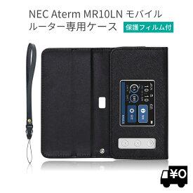 NEC Aterm MR10LN モバイルルーター ケース 保護フィルム 付