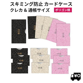 LOE カードケース RFID 磁気 スキミング 防止 クレカ & 通帳 サイズ(ポリゴン柄)