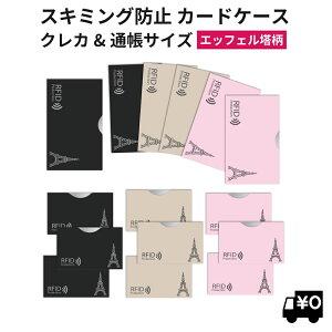 LOE カードケース RFID 磁気 スキミング 防止 クレカ & 通帳 サイズ(エッフェル塔柄)