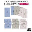 LOE カードケース RFID 磁気 スキミング 防止 クレカ & 通帳 サイズ(ノルディック柄)