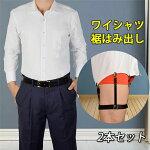 【送料無料】ワイシャツ裾はみ出し防止サラリーマンワイシャツ裾はみ出し防止ビジネスマンワイシャツ裾はみ出し防止ワイシャツクリップ正装ワイシャツキャッチャーアイデア商品