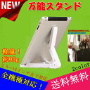 送料無料 タブレット PC スマホ スタンド iPadair iPadair2 iPad2 iPad3 ipad mini android アンドロイド金属スタンド スタンド 新しいipad スタンド