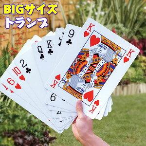 大きいトランプ ビック トランプ ビッグサイズトランプ A4サイズ トランプ マジックトランプ 9倍 トランプ カードゲーム トランプゲーム テーブルゲーム カードゲーム ステイホーム 家で遊