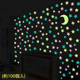 蓄光ステッカー 星空(約100個入) Star Sticlers 蓄光 夜光ステッカー 蓄光 壁 壁紙 かわいい夜光  子とも部屋 ウォールステッカー 蓄光,ウォールステッカー蛍光,wall sticker,ウオール 暗闇で光る♪ウォールステッカー