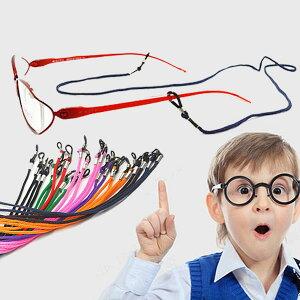 メガネストラップ ホルターストラップ メガネ 紐 眼鏡 紐 眼鏡ストラップ メガネストラップ めがねストラップ 眼鏡チェーン めがねチェーン メガネチェーン 紐 ヒモ 運動 スポーツ