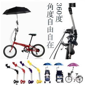 かさたて かさスタンド 日傘 傘立て 雪 雨 自転車用傘立て 傘立て 自転車のかさスタンド 折りたたみ式 傘スタンド 自転車 ベビーカー 傘 日傘 椅子 車椅子 雨の日・日傘立てに!自転車用傘スタンド自転車用傘立て 梅雨 紫外線