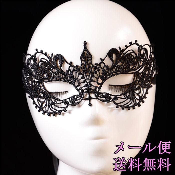 メール便 送料無料 刺繍 仮装 レースアイマスク アイマスク レース ランジェリー コスプレ 仮面 マスク ブラック仮面 アイマスク セクシーマスク 変装 パーティグッズ