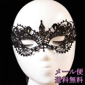 仮装マスク 刺繍 レースアイマスク アイマスク レース ランジェリー コスプレ 仮面 マスク ブラック仮面 アイマスク セクシーマスク 変装 パーティグッズ 仮装アイマスク 仮装マスク