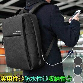 ラップトップ ビジネス リュック メンズリュック ビジネスマンカバン ビジネスカバン 撥水耐傷 ラップトップバックパック USB充電ポートと防水 ビジネスバッグ ビジネス りゅっく メンズ ノートpcやA4・B5サイズも入る大きいサイズのバックバックパック・リュック