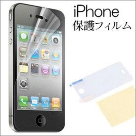 iPhoneSEフィルム iPhoneSE iPhone5s iPhone4 iPhone se フィルム 【液晶保護フィルム】iphone5s iphone5 iphone4s iphone4 iphone フィルム (光沢)