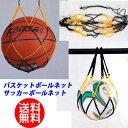 ボールネット ボールバッグ ボール収納ネット バスケットボールネット サッカーボールネット バスケットボール収納…
