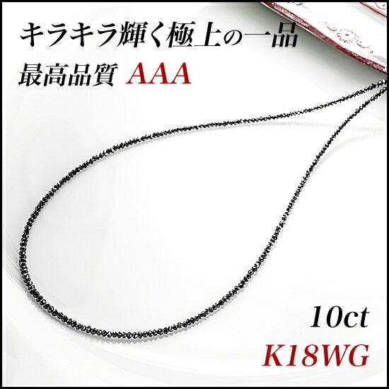 特別価格商品 K18WG ブラックダイヤモンドネックレス 10カラット ホワイトゴールド ブラックダイヤ 最高品質 AAA レディース メンズ 極上品 ファッション ジュエリー ギフト プレゼント 送料無料