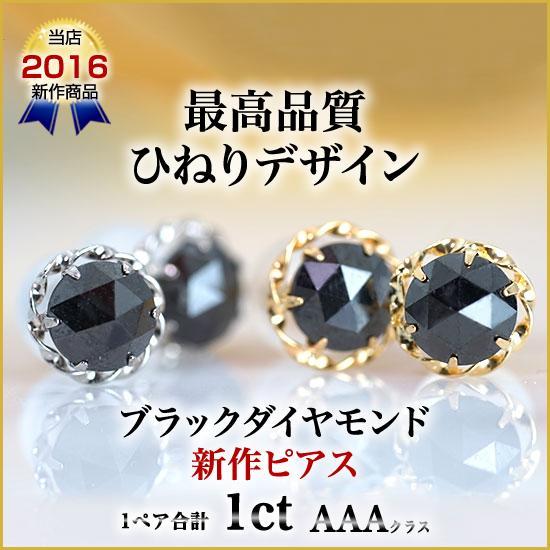 選べる地金3タイプ ひねりデザイン最高品質AAA(PT900 K18WG K18YG)ブラックダイヤモンドピアス 両耳 1カラット(0.5ctx2)ローズカット  シリコンダブルロックキャッチ付 レディース