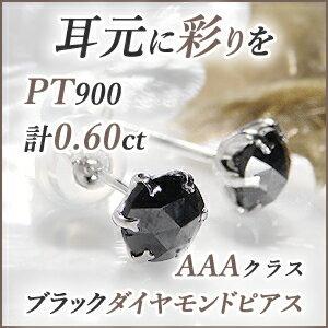 プラチナPT900 ブラックダイヤモンドピアス両耳ペアー0.60ct AAA ローズカット ペアー0.60カラット(0.30ctx2)PT900シリコンダブルロックキャッチ付
