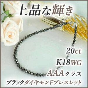 ブラックダイヤ K18WG ブラックダイヤモンドブレスレット20カラット・AAA・K18WGブレス・4月誕生石・品質保証書・ジュエリーケース付・メンズ&レディース