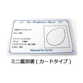 ミニ鑑別書(カードタイプ)
