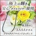 【K18WG】ブラックダイヤモンドネックレス 20ctアップ【AAAAクラス】安心ダブルワイヤー使用ブラックダイヤ