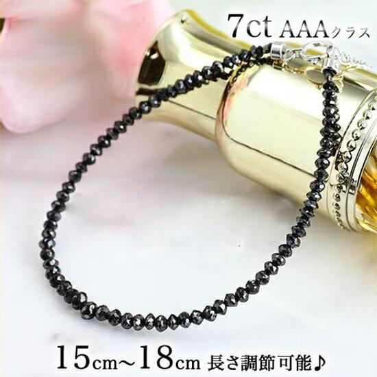 人気商品ブラックダイヤ K18WG ブラックダイヤモンドブレスレット 7ct・AAA・ダイヤモンド 4月誕生石・品質保証書・ジュエリーケース付・レディースサイズ・送料無料