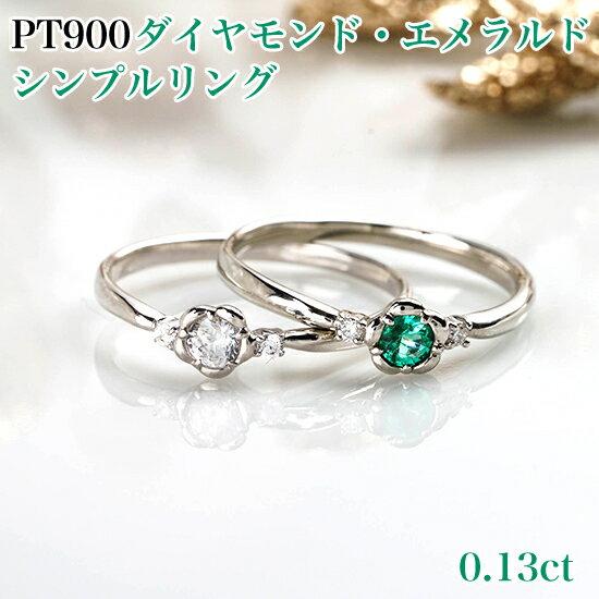 PT900ダイヤモンドorエメラルドシンプルリング ファッション・ジュエリー・アクセサリー・レディース・指輪・リング・ カラーストーン・エメラルド・ダイヤ・PT900