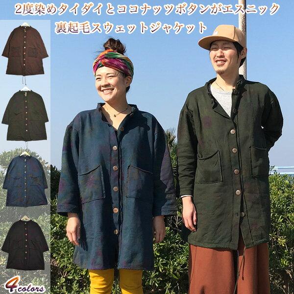 2度染めタイダイとココナッツウッドボタンがエスニック 裏起毛で暖かいスゥェットジャケット 男女兼用 メンズは七分袖 エスニック アジアン コート アウター 裏起毛 防寒