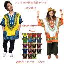 再入荷&新色追加☆ド派手でカラフルなアフリカの民族衣装ダシキ!!HIP-HOPシーンを中心に海外アーティストに大人気☆…