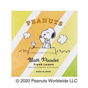 ピーナッツ バスパウダー1袋 フレッシュレモン(ギフト 引き出物 引出物 快気祝い 結婚式 内祝い お返し 引越し ご挨拶 香典返し)