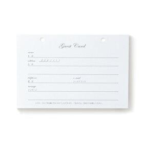 追加用ゲストカード10枚(ギフト 引き出物 引出物 快気祝い 結婚式 内祝い お返し 引越し ご挨拶)