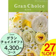 婚礼引出物、結婚、出産内祝ギフト(グルメも選べるカタログギフト)チョイスギフト4300円コース