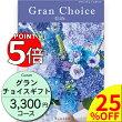 婚礼引出物、結婚、出産内祝ギフト(グルメも選べるカタログギフト)チョイスギフト3300円コース