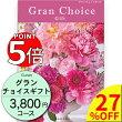 婚礼引出物、結婚、出産内祝ギフト(グルメも選べるカタログギフト)チョイスギフト3800円コース