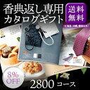 【送料無料】香典返し専用カタログギフト2800円コース