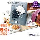【送料無料】香典返し専用カタログギフト20800円コース