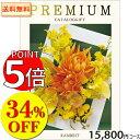 【送料無料】プレミアムカタログギフト15800円コース 引っ越し祝い ギフト 出産内祝い 内祝い 結婚内祝い 引き出物 …
