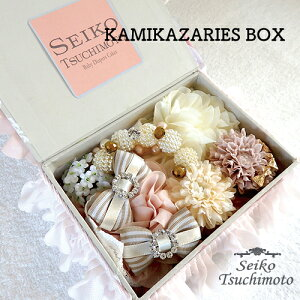 KAMIKAZARIES(カミカザリ) BOX【SEIKO TSUCHIMOTO】出産祝 内祝 誕生日 ベビー ヘアゴム 髪飾り プチギフト 卒業式 かわいい キッズ 女の子 おしゃれ ギフト 手作り フリル リボン 発表会 セイコツ