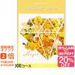 写真:ブライダルのためのカタログギフト3300円コース