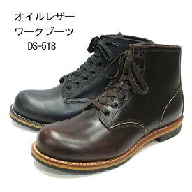 【DIAMOND STREET ダイヤモンドストリート】オイルレザー ワークブーツ(DS-518) グッドイヤーウェルト製法 メンズシューズ 革靴 紳士靴