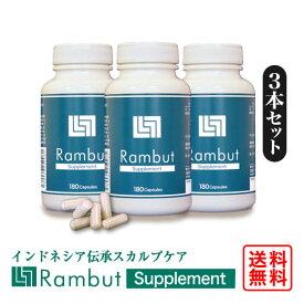 インドネシア伝承スカルプケア Rambut Supplement(ランブットサプリ)3本(180カプセル×3本)約90日分