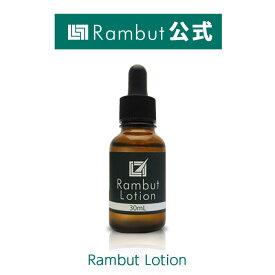 ヒト幹細胞培養液エキス配合Rambut Lotion(ランブットローション)30ml(1個)約30日分