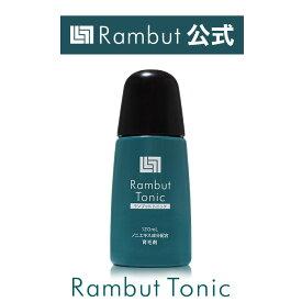公式 インドネシア伝承 薬用育毛剤Rambut Tonic(ランブットトニック)1本(120ml)約30日分