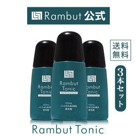 公式 インドネシア伝承 薬用育毛剤Rambut Tonic(ランブットトニック)3本(120ml×3本)約90日分