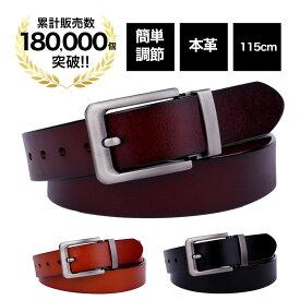 ベルト メンズ 本革 ビジネス 紳士ベルト レザー カジュアル 革 紳士用 115cm 幅3.3cm ポイント消化 ギフト プレゼント belt01