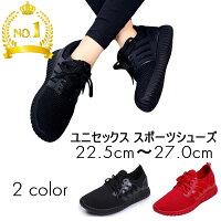 スニーカーメンズレディース靴黒赤ランニングシューズスポーツ