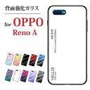 OPPO Reno A ケース OPPO Reno A 128GBケース 背面保護 OPPO Reno A カバー 軽量 薄型 OPPOケース 背面 おしゃれ OPPO…