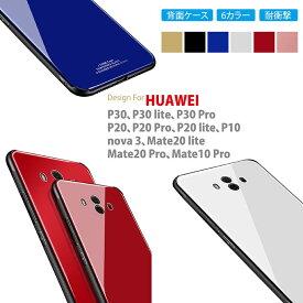 HUAWEI P30 Mate10 Pro ケース P30lite Pro 背面ケース ファーウェイ Mate20 lite Pro P20 Pro ケース p10 nova3 P20lite ケース ガラス ハード 薄型 強化 衝撃 人気 軽量 高品質 ファッション おしゃれ ガラスケース 背面型ケース 耐久性 ビジネス