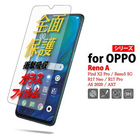 OPPO Reno A フィルム OPPO A5 2020 強化ガラスフィルム レノA 強化ガラス 保護フィルム 全面保護 レノ A 液晶保護フィルム 液晶保護 撥水 撥油 気泡防止 指紋防止 表面硬度 9H 高精細度 スマホ アクセサリー