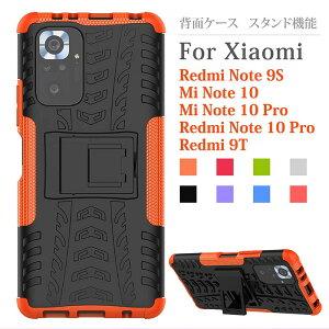 Xiaomi Redmi Note 9S ケース カバー ハードケース Redmi Note 9S 6gb 128gb ケース Mi Note 10 Note 10 Pro スマホケース スタンド 耐衝撃 シャオミ リドミーノート9S おしゃれ アンドロイド CASE 携帯ケース 男子
