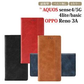 OPPO Reno3 A ケース 手帳 AQUOS sense4 ケース 手帳型 AQUOS sense5G/sense4/sense4 lite/sense4 basic ケース カバー スマホケース 携帯ケース ベルトなし マグネット スタンド機能付き 可愛い 耐衝撃